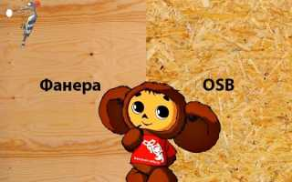 Фанера или ОСБ что лучше на стены