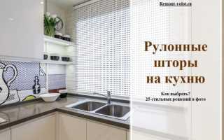 Какие рулонные шторы лучше выбрать на кухню?