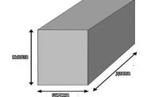 Размеры пенобетонных блоков для наружных стен
