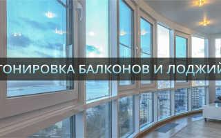 Сколько стоит затонировать балкон