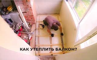 Как утеплить балкон изнутри своими руками