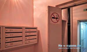 Можно ли курить в подъезде жилого дома?
