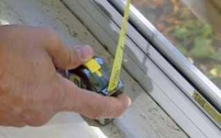 Как замерить пластиковые окна самостоятельно