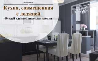 Варианты объединения кухни и лоджии