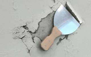 Как убрать старую шпаклевку со стен