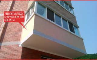 Утепление балкона снаружи своими руками